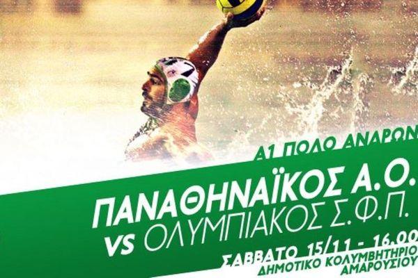 Λούδης: «Για το καλύτερο ο Παναθηναϊκός με Ολυμπιακό»