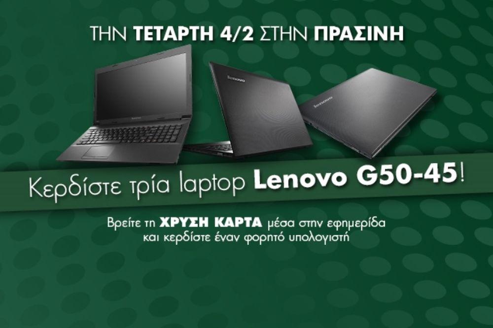Τρία laptop Lenovo στην «ΠΡΑΣΙΝΗ»!