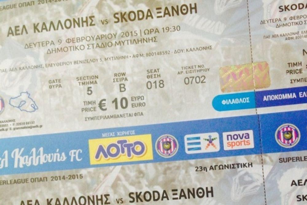 ΑΕΛ Καλλονής: Τα εισιτήρια με Skoda Ξάνθη