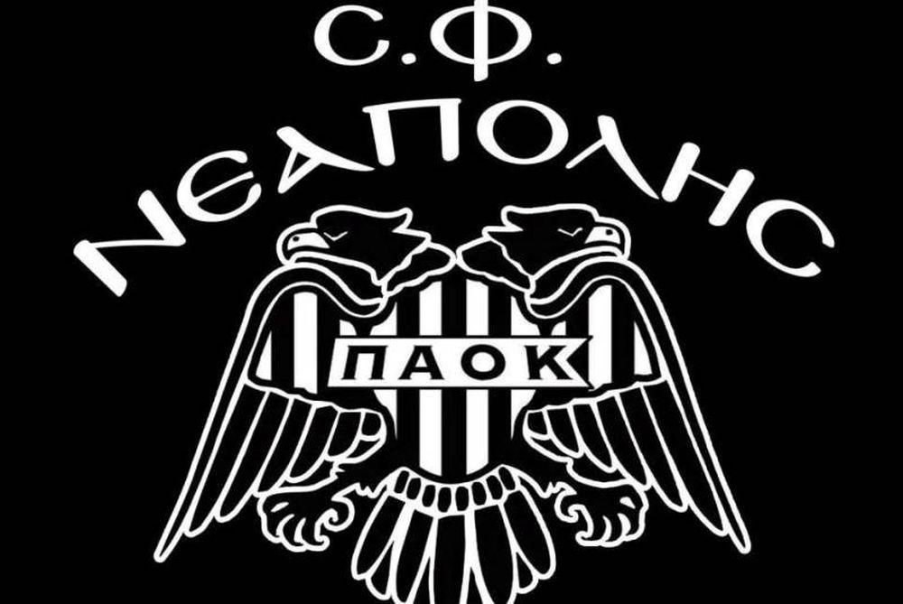 ΣΦ ΠΑΟΚ ΝΕΑΠΟΛΗΣ: «Καταντήσατε την ομάδα σαν γριά π…»
