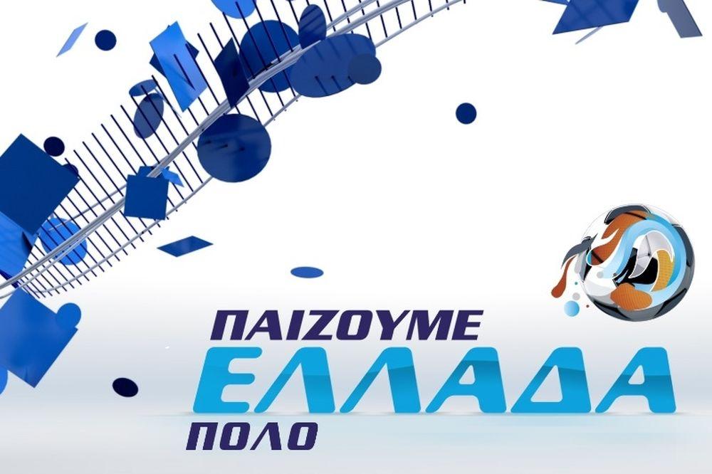 Α1 Πόλο Ανδρών: Τηλεοπτικό το Ολυμπιακός - Παναθηναϊκός