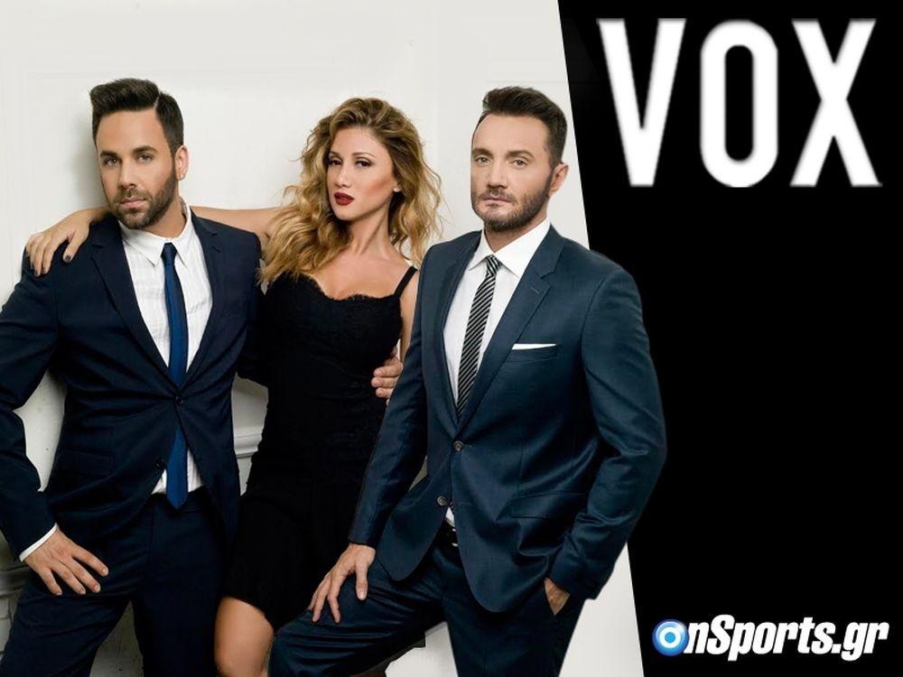 Οι 5 τυχεροί που κερδίζουν από μία διπλή πρόσκληση για το Vox !