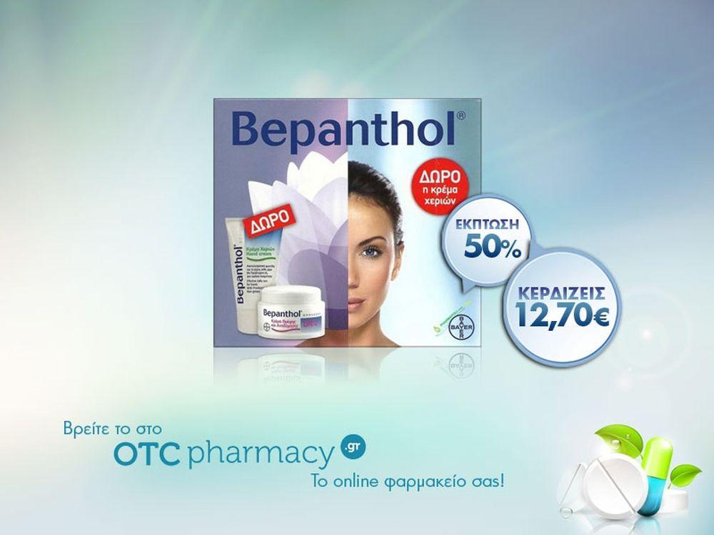 Bepanthol Κρέμα Ultra Προσώπου Θρέψης & Αναδόμησης 50ml & δώρο Bepanthol Κρέμα Χεριών 50ml
