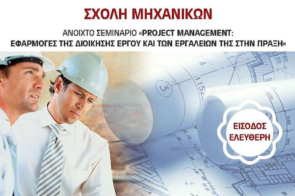 MEDITERRANEAN COLLEGE : Ανοιχτό σεμινάριο «Project Management, Εφαρμογές της Διοίκησης Έργου»