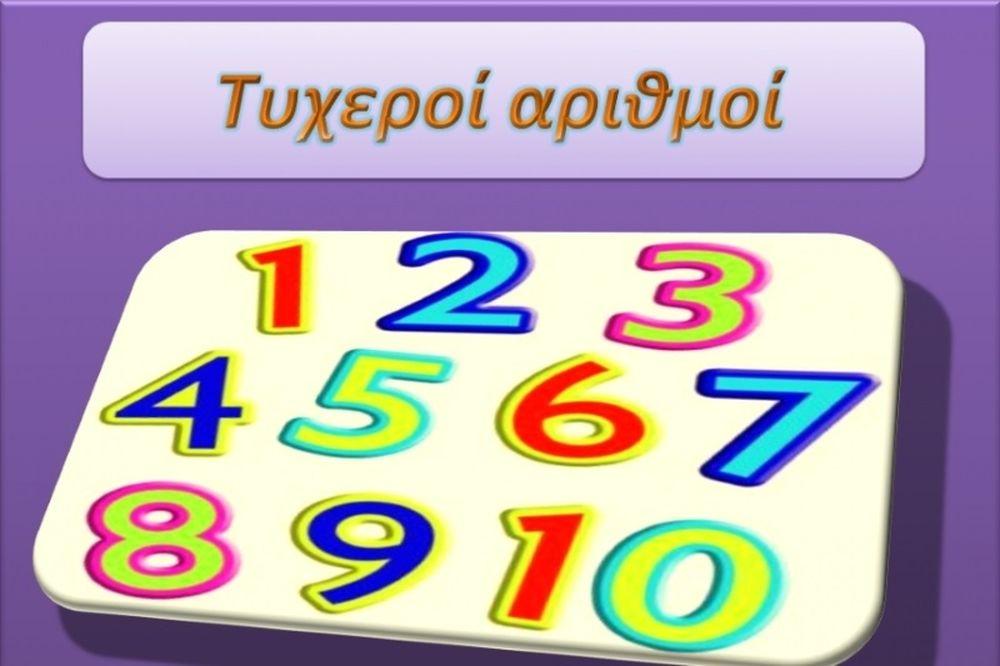 Ποιος είναι ο δικός σου τυχερός αριθμός;