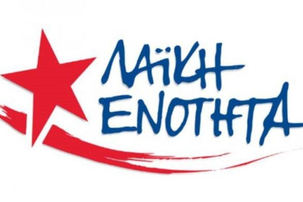 Εκλογές 2015: Λαϊκή Ενότητα: Κατ' εξοχήν εκφραστής της νέας μνημονιακής τάξης ο Τσίπρας