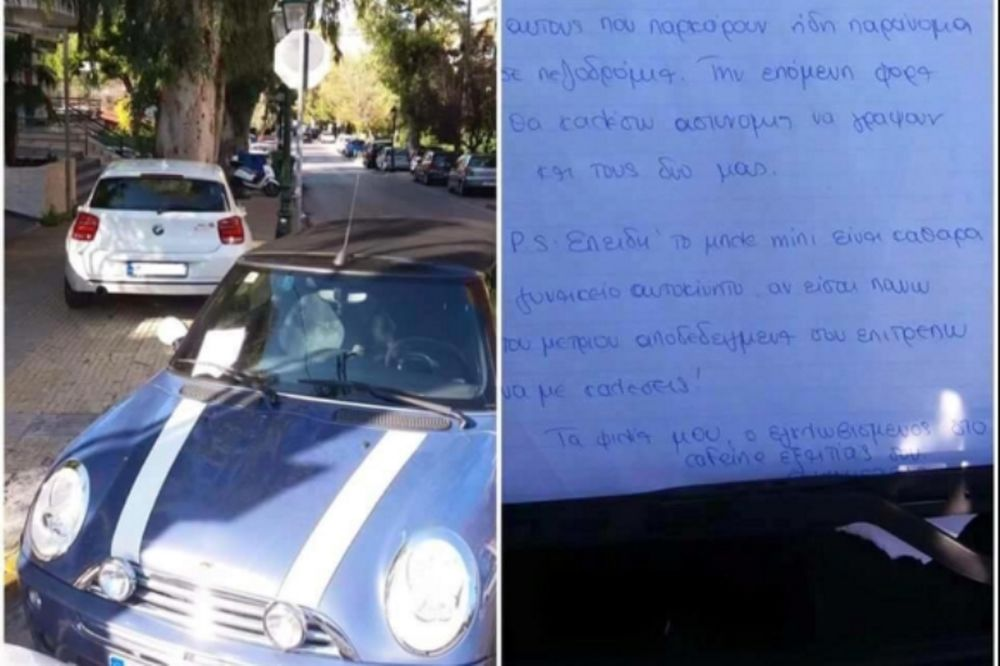 Άφησε σημείωμα-πέσιμο στο αυτοκίνητο που τον έκλεισε! (photo)