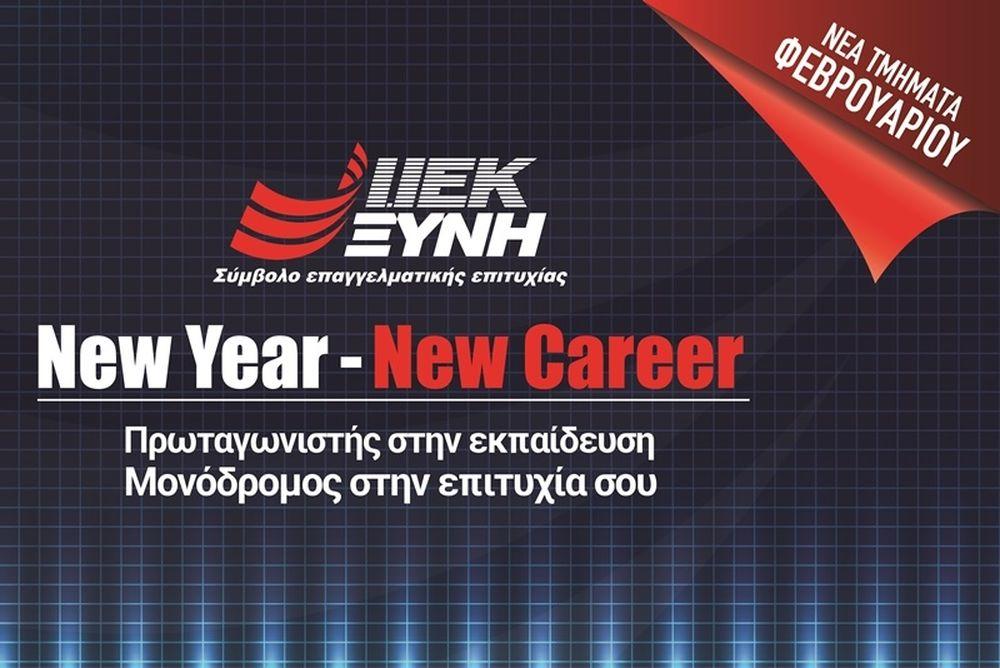 ΙΕΚ ΞΥΝΗ - Η αγορά εργασίας προτιμά τους αποφοίτους του!
