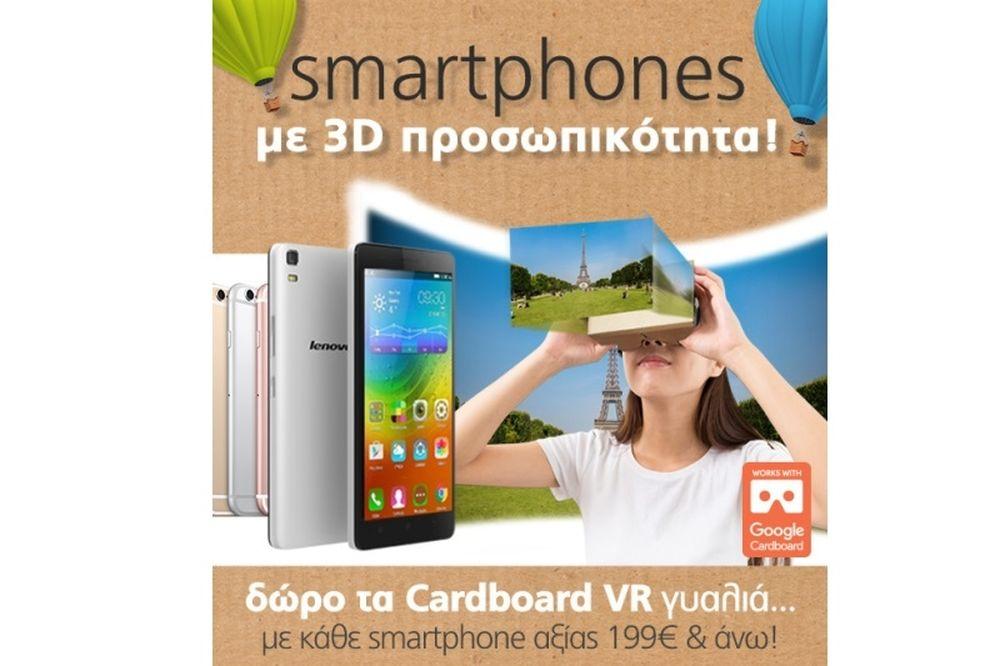 Μόνο στα Public, με κάθε smartphone αξίας 199€ και άνω, παίρνεις δώρο τα Cardboard γυαλιά εικονικής πραγματικότητας