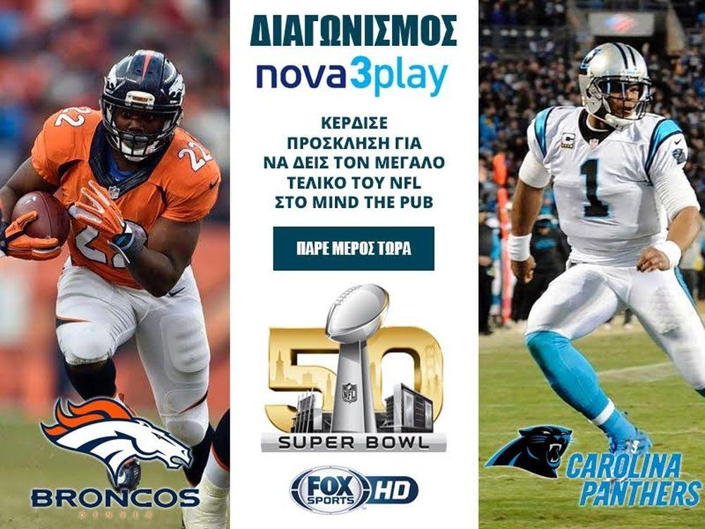 Κερδίστε διπλές προσκλήσεις για να δείτε το Super Bowl!
