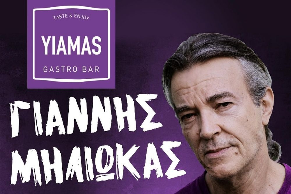 Ο Γιάννης Μηλιώκας στο Yiamas Gastro Bar