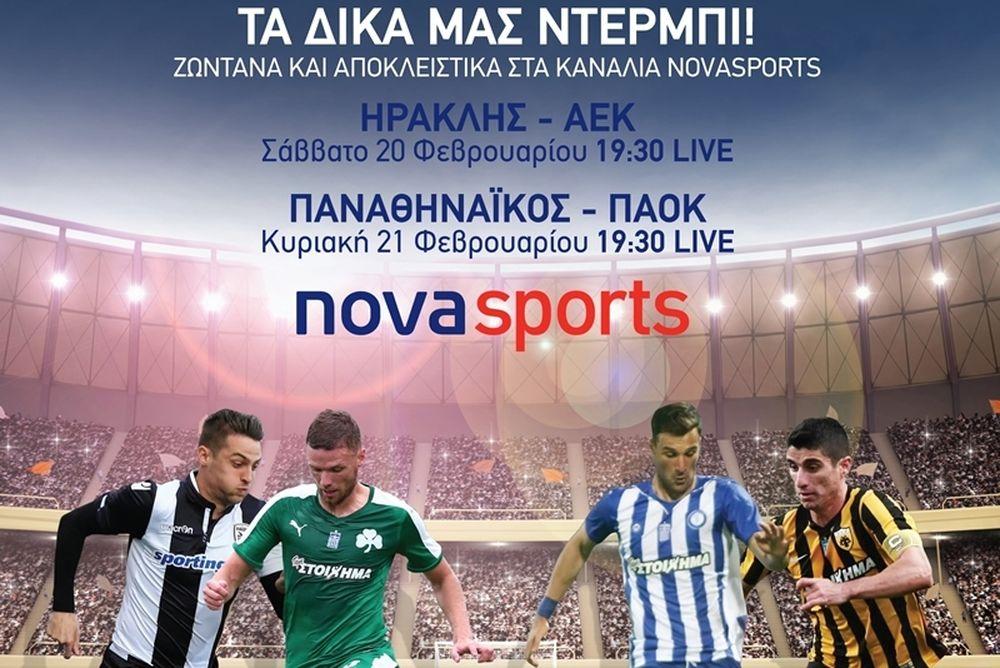 Ηρακλής - ΑΕΚ και Παναθηναϊκός - ΠΑΟΚ: Τα δικά μας ντέρμπι είναι μόνο στα κανάλια Novasports!