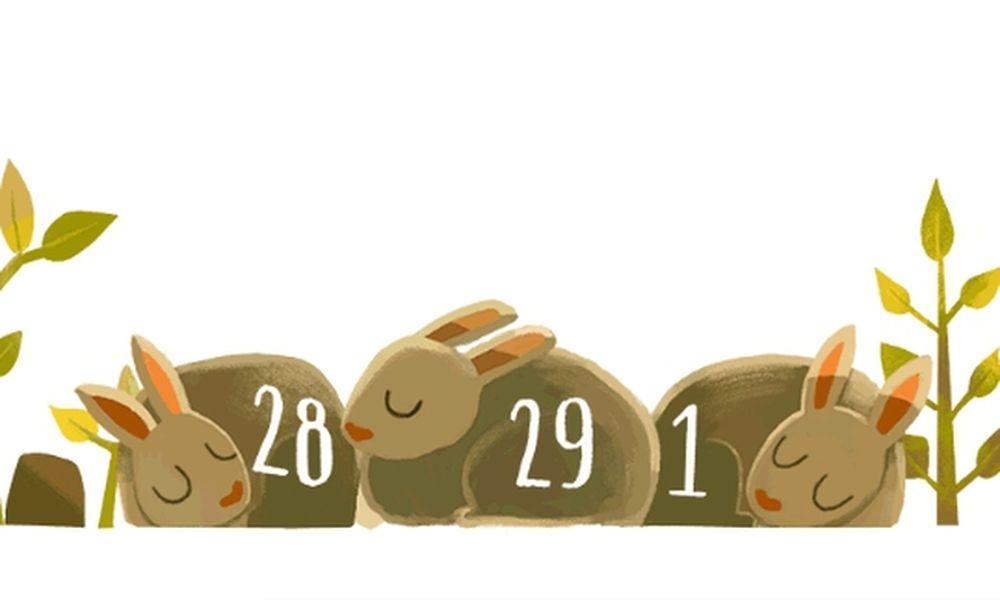 Δίσεκτο έτος: Η Google γιορτάζει με Doodle την 29η Φεβρουαρίου