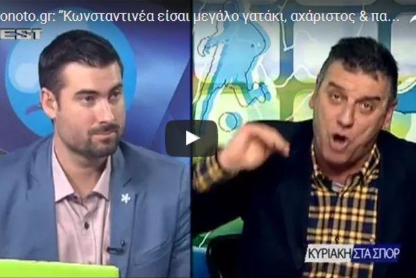 Γεωργούντζος: «Κωνσταντινέα είσαι μεγάλο γατάκι, αχάριστος και πατροκτόνος»! (video)