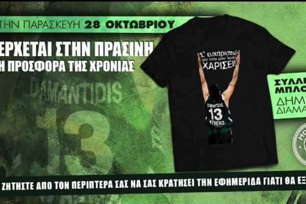 ΕΡΧΕΤΑΙ: Συλλεκτικό μπλουζάκι Δημήτρης Διαμαντίδης με την Πράσινη