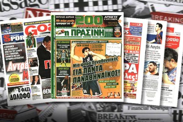 Τα πρωτοσέλιδα των εφημερίδων του Σαββάτου (26/11)