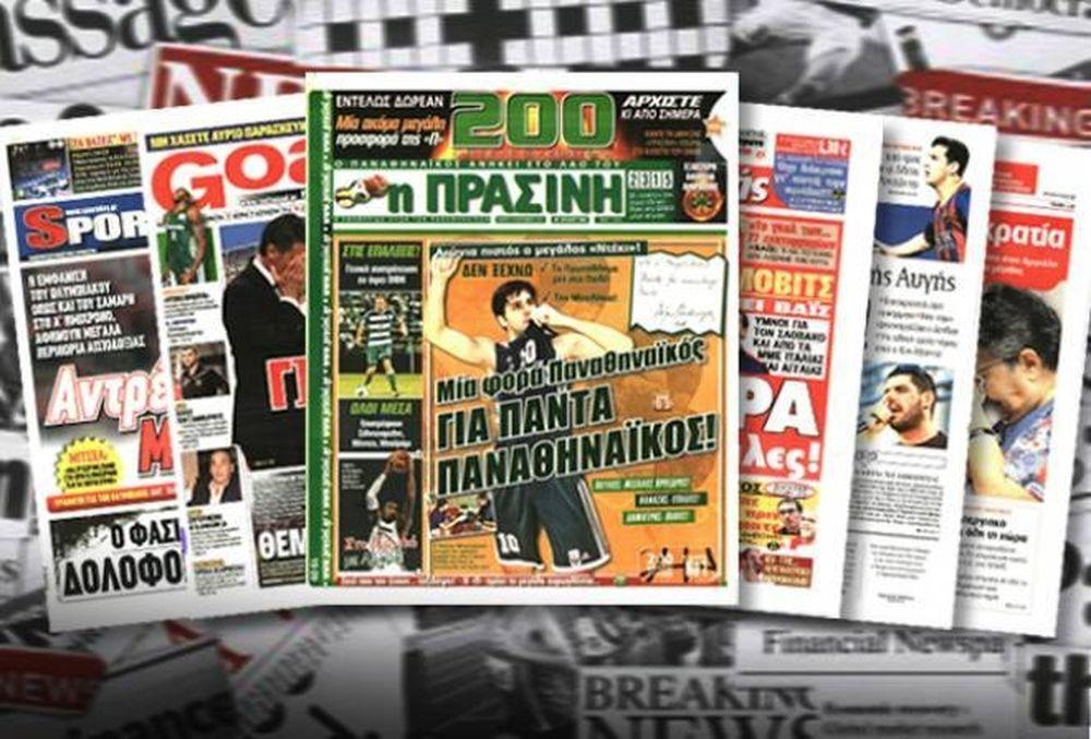 Τα πρωτοσέλιδα των εφημερίδων της Κυριακής (11/12)