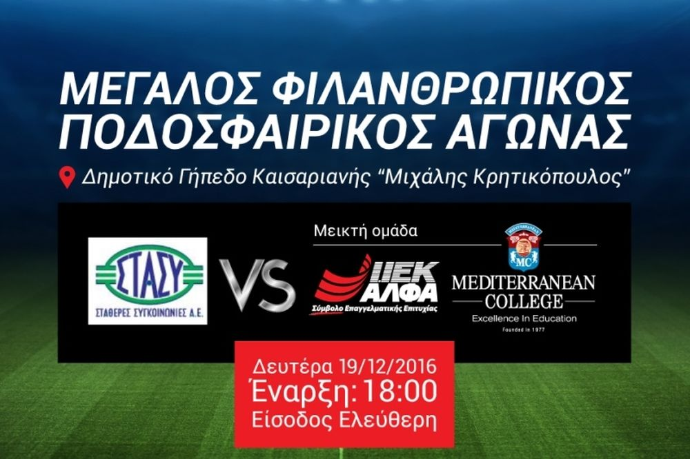 Μεγάλος φιλανθρωπικός ποδοσφαιρικός αγώνας μεταξύ της μεικτής ομάδας ΙΕΚ ΑΛΦΑ-Mediterranean College και της ομάδας ΣΤΑ.ΣΥ.