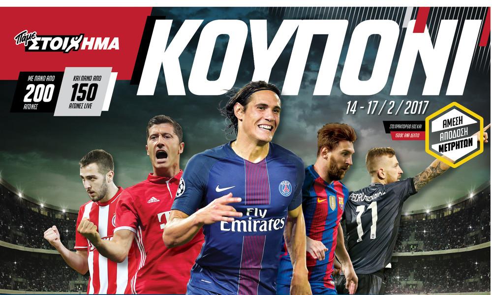Extra κέρδη έως 100% με το Mega Booster στο Champions League και το Europa League