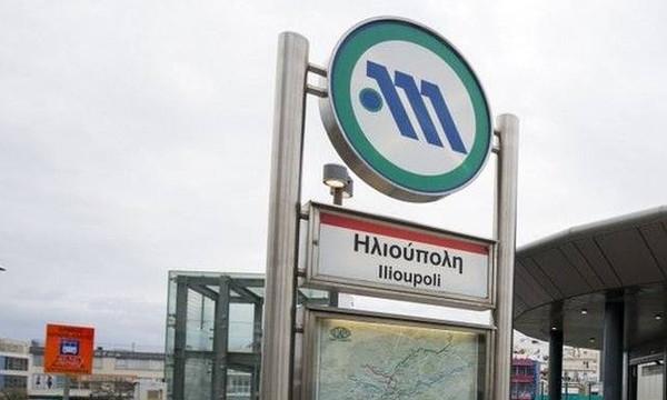 Κλειστοί σήμερα και αύριο οι σταθμοί του μετρό «Ηλιούπολη» και «Αγ. Παρασκευή»