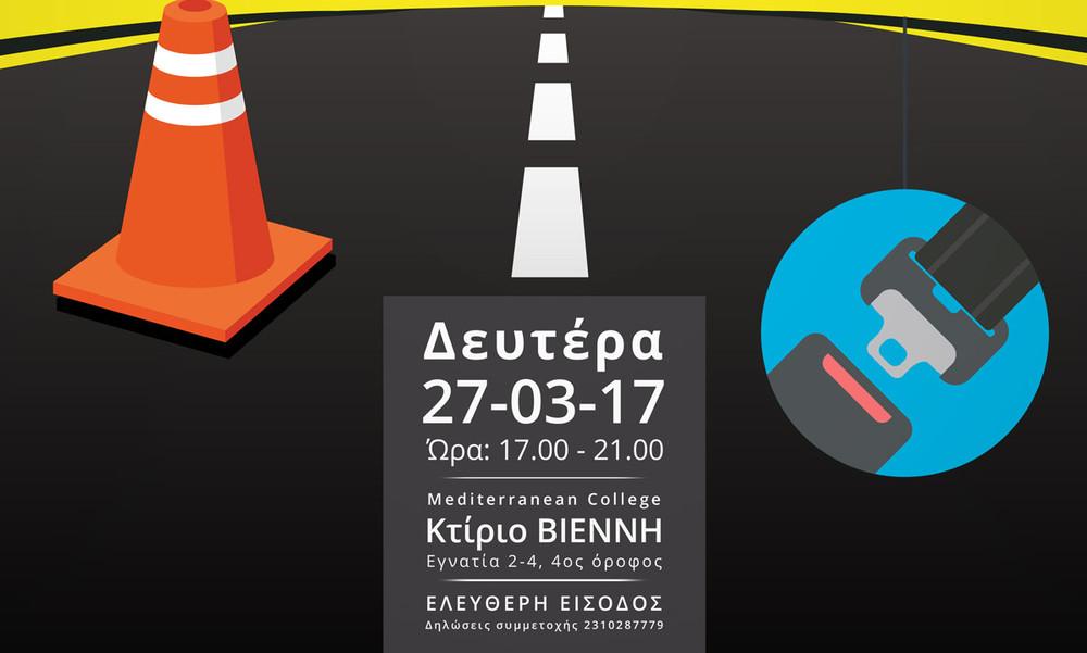 Forum της Σχολής Μηχανικών του Mediterranean College Θεσσαλονίκης για τον ρόλο στην Οδική Ασφάλεια
