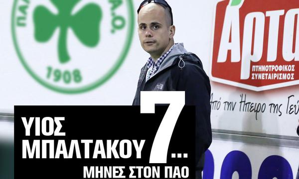 Υιός Μπαλτάκος 7…
