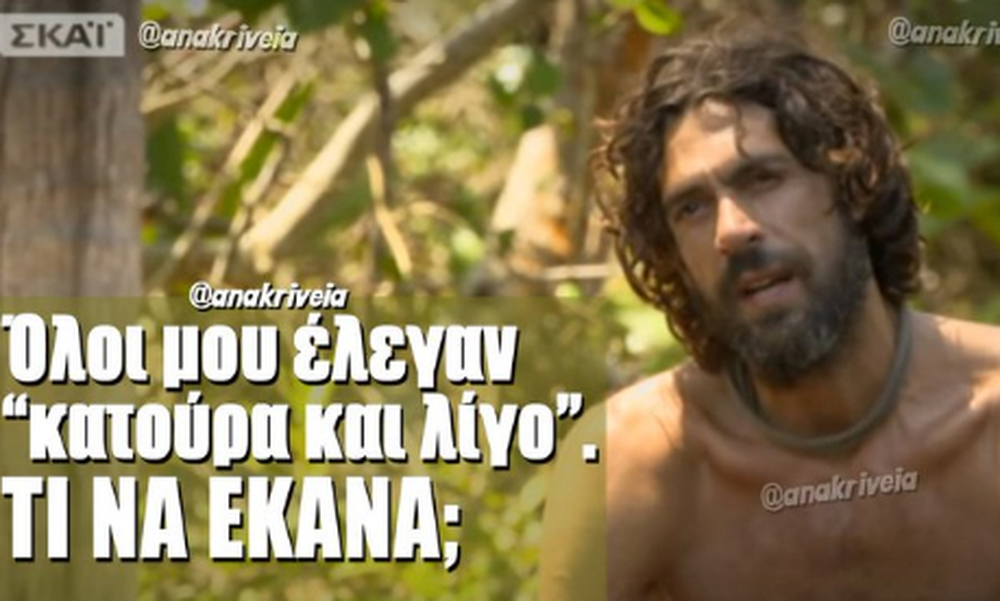Survivor: «Θα είναι προς αποχώρηση ο Χανταμπάκης και θα ξεχυθεί ο κόσμος στους δρόμους σαν στο Euro»