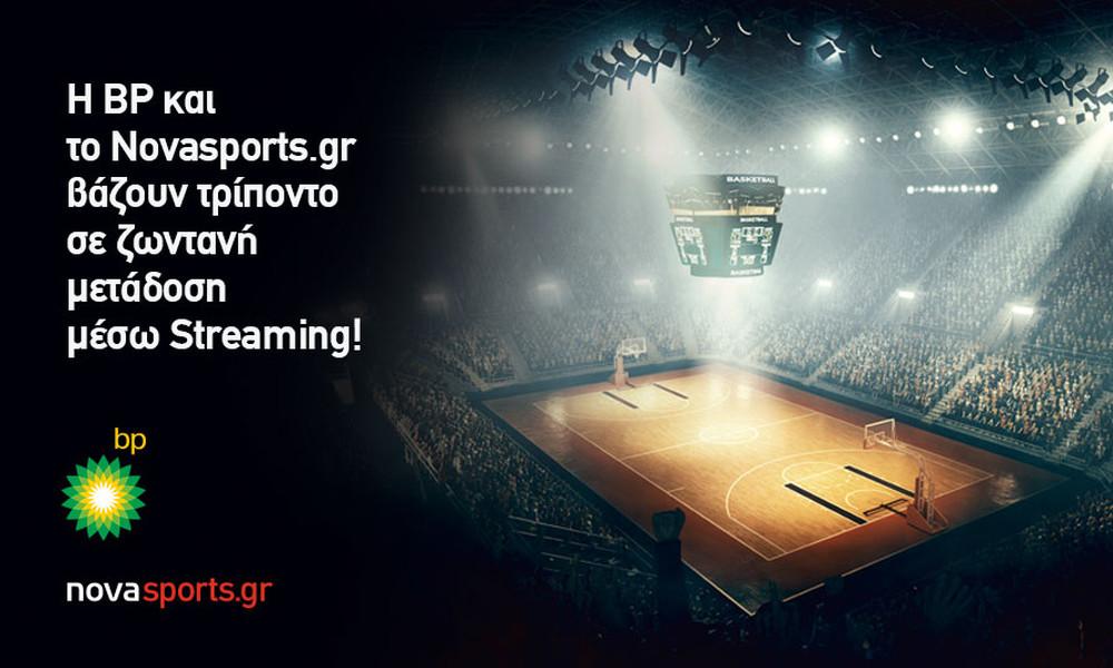 Η BP και το Novasports.gr βάζουν τρίποντο σε ζωντανή μετάδοση μέσω Streaming!