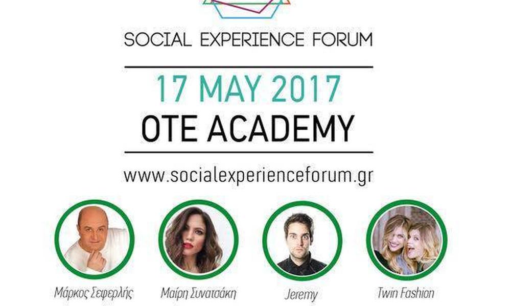 Το πρώτο social experience forum με την συμμετοχή κορυφαίων διεθνών ομιλητών είναι γεγονός