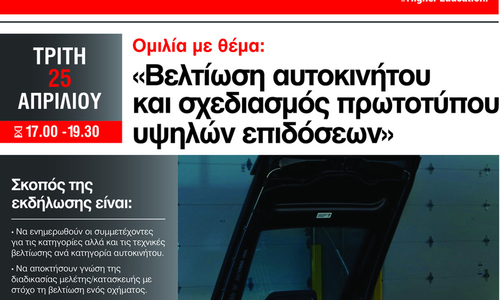 Mediterranean College: Ομιλία για τη βελτίωση του αυτοκινήτου