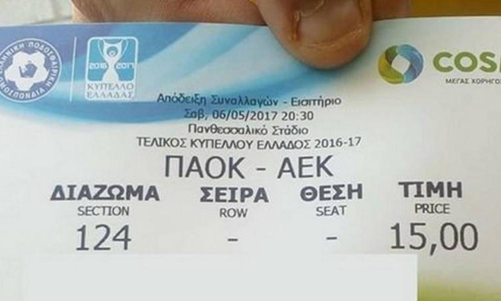 Τελικός Κυπέλλου: Η ΓΓΑ ενημερώθηκε από το facebook ότι δεν ήταν αριθμημένα τα εισιτήρια του τελικού