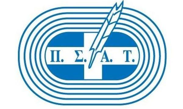 Τελικός Κυπέλλου: «Κράξιμο» του ΠΣΑΤ για την ανακοίνωση της ΕΠΟ!