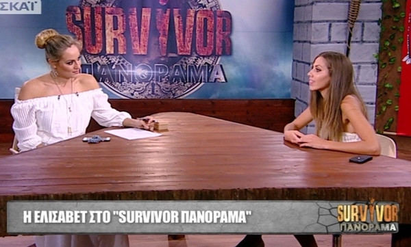 Survivor: Αποκάλυψη Ελισάβετ για Βαλαβάνη
