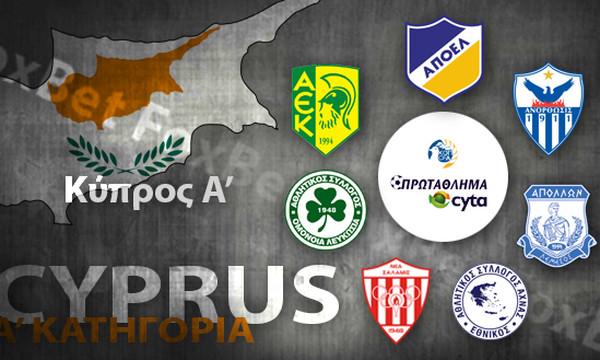 Στις 20 Αυγούστου η σέντρα στην Κύπρο