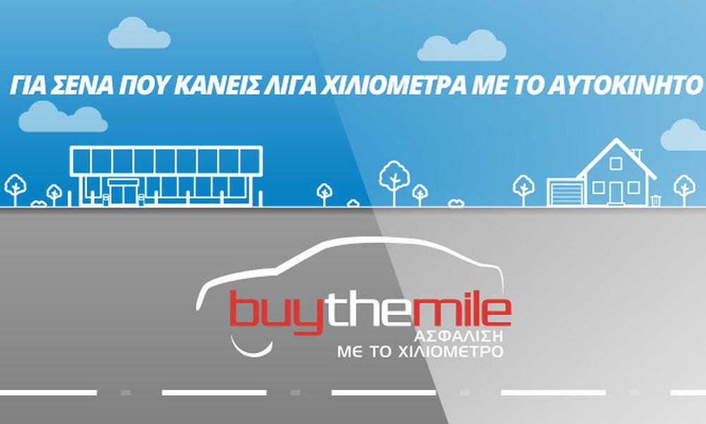 Anytime Buy The Mile: Τώρα μπορείς να πληρώσεις λιγότερα για την ασφάλεια του αυτοκινήτου σου!