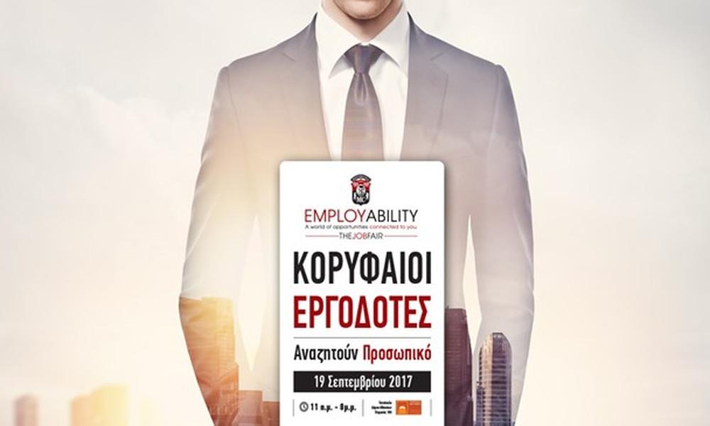Mediterranean College: Employability Fair 2017 - Κορυφαίοι εργοδότες αναζητούν νέους συνεργάτες!