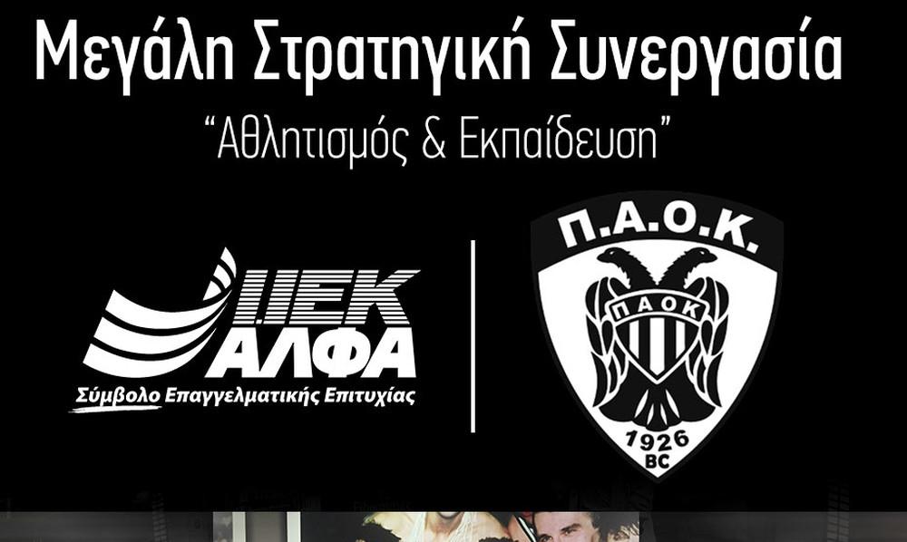 KAE ΠΑΟΚ και ΙΕΚ ΑΛΦΑ συνεχίζουν μαζί για 5η χρονιά