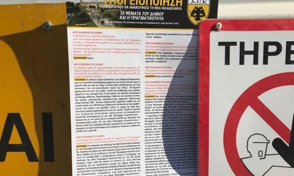ΑΕΚ: Ενημερώνει πολίτες για «Αγιά Σοφιά» με φυλλάδια (photos)