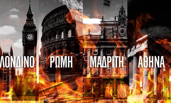 Η Ευρώπη στις «φλόγες»: Δεν είναι ντέρμπι, είναι «πόλεμος»!