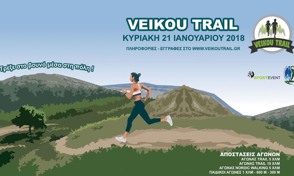 Πάρτε θέση! Οι εγγραφές για το 2ο Veikou Trail άνοιξαν!