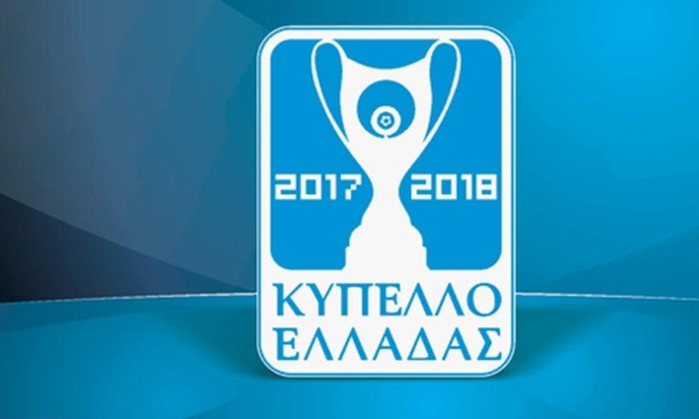 Κύπελλο Ελλάδας: Πότε θα γίνουν τα πρώτα ματς των «16»