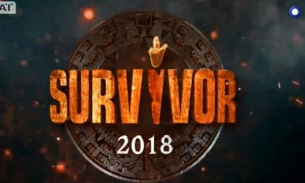 Survivor 2: Έφυγαν οι παίκτες για τον Άγιο Δομίνικο! (video)