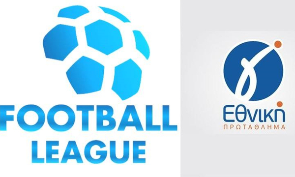 LIVE τα αποτελέσματα σε Football League και Γ' Εθνική (21/1)